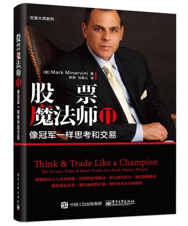 股票魔法师2-像冠军一样思考和交易(读书笔记)