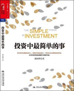 投资中最简单的事-邱国鹭(读书笔记)