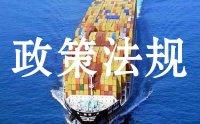 商务部等20部门关于推进海南自由贸易港贸易自由化便利化若干措施的通知