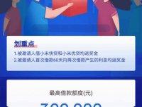 小米贷款:邀请好友返80%利息!