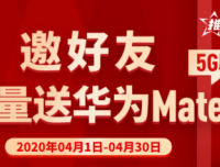 信用卡:中信银行信用卡邀好友办卡,赢华为MATE 30 5G版