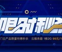 【腾讯云】爆款1核2G云服务器,首年99元