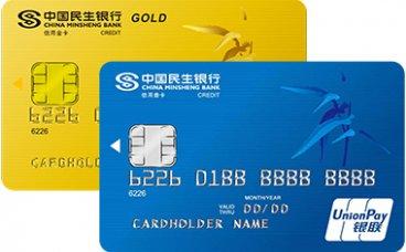 民生银行标准信用卡