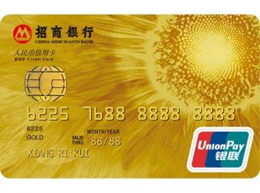 招行标准信用卡金卡