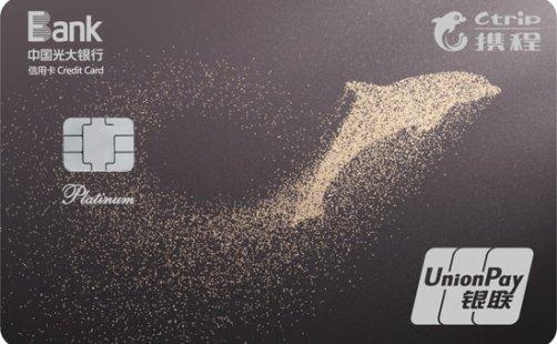光大携程菁英白金信用卡