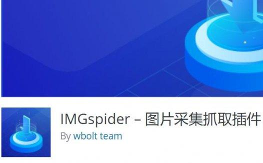 IMGspider – 图片采集抓取插件