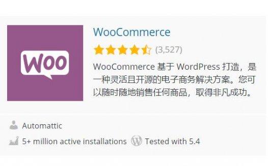 WooCommerce,基于 WordPress 打造,是一种灵活且开源的电子商务解决方案。