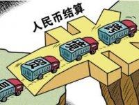 央行:铁矿石进口贸易人民币计价结算取得积极进展