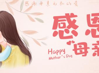 2020母亲节快乐