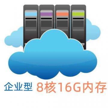 全球云主机-企业型(8核16G)