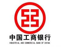 """安徽省商务厅 中国工商银行股份有限公司 安徽省分行关于开展 """"春融行动"""" 支持外经贸发展高关工作的通知"""