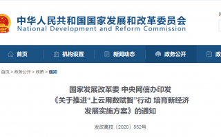 """国家发展改革委 中央网信办印发 《关于推进""""上云用数赋智""""行动 培育新经济发展实施方案》的通知"""