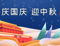 庆国庆,迎中秋!