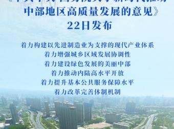重磅消息!中央支持中部地区崛起!高标准建设四大自由贸易试验区